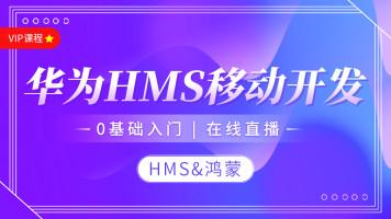华为鸿蒙HMS开发平台 移动应用开发