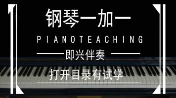 钢琴一加一流行歌曲即兴伴奏入门基础零起点视频教程