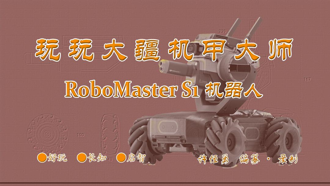 玩玩大疆机甲大师RoboMaster S1机器人