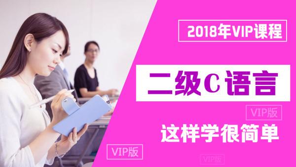 大学生全国计算机等级考试二级C语言考试视频教程《9月SVIP版》