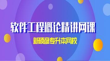 天津专升本-新硕彦教育-软件工程概论(录播课)