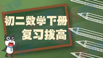 初二数学下册复习拔高(知识点+练习题)【家课堂网校】