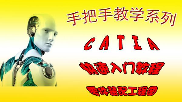 CATIA快速入门(速成班)(操作+技巧+实战)