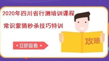 2020年四川省行测之常识蒙猜秒杀技巧特训