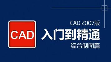 AutoCAD2007    快速入门视频教程(高清试听录播视频教程)