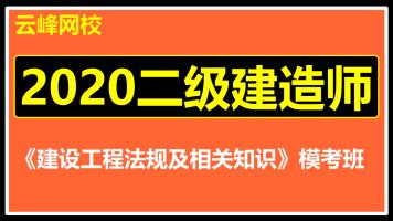 2020二建二级建造师法规模考班【云峰网校】