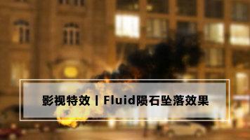 Fluid陨石坠落效果丨模型特效丨影视特效丨王氏教育集团