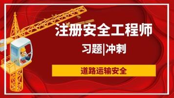 21注册安全工程师-道路运输-临考提升班