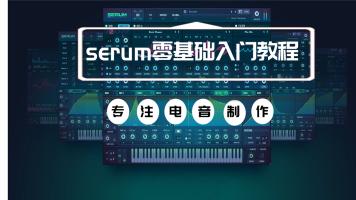 Serum零基础入门教程