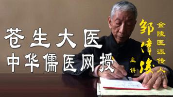 中华儒医网授之苍生大医