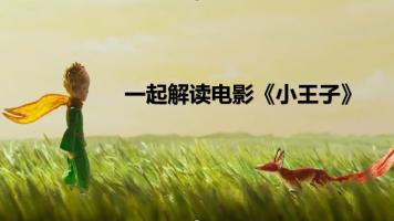 一起解读电影《小王子》