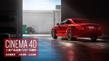 汽车广告项目案例训练课 标准渲染 OCtane渲染 后期合成 场景搭建