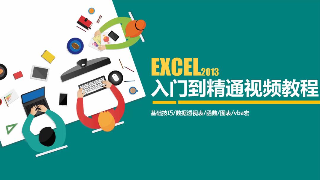 Excel2013入门到精通视频教程