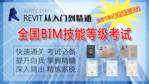 """BIM从入门到精通——适用""""全国BIM技能等级考试"""""""