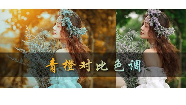 青色橙色对比色调色教程photoshop调色修图后期精修零基础试学