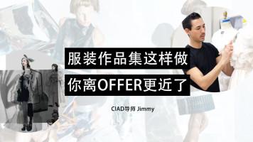 CIAD Lecture | 服装作品集这样做,你离OFFER更近了