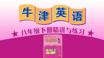 【牛津版】八年级下册(第二学期)英语教材知识点精讲与练习