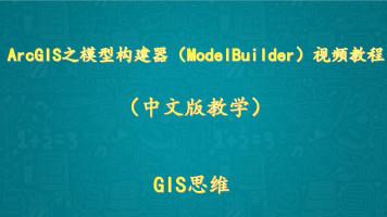 ArcGIS之模型构建器(ModelBuilder)视频教程