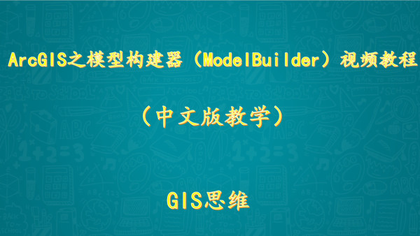 ArcGIS实战网课,ArcGIS之模型构建器(ModelBuilder)视频教程