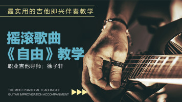最实用的吉他即兴伴奏教学