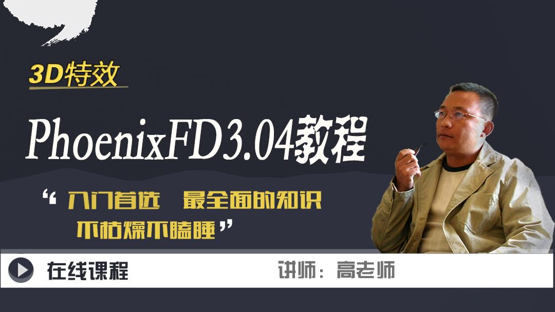 琅泽老高课堂_PhoenixFD3.04教程(火凤凰)3Dmax C4D maya特效教程