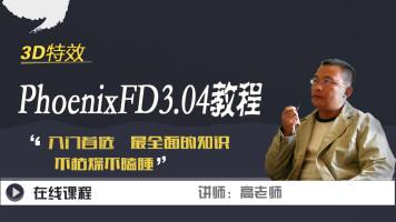琅泽老高课堂_PhoenixFD3.04教程(火凤凰)3Dmax|C4D|maya特效教程