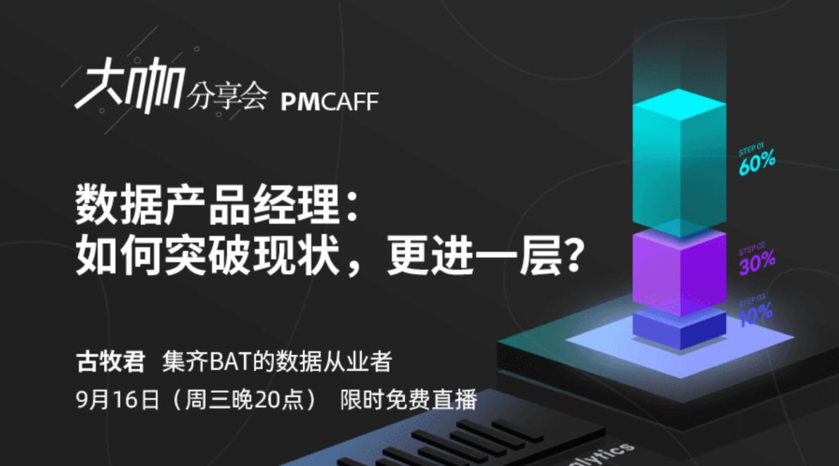PMCAFF大咖分享会