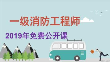 2019注册消防工程师公开课