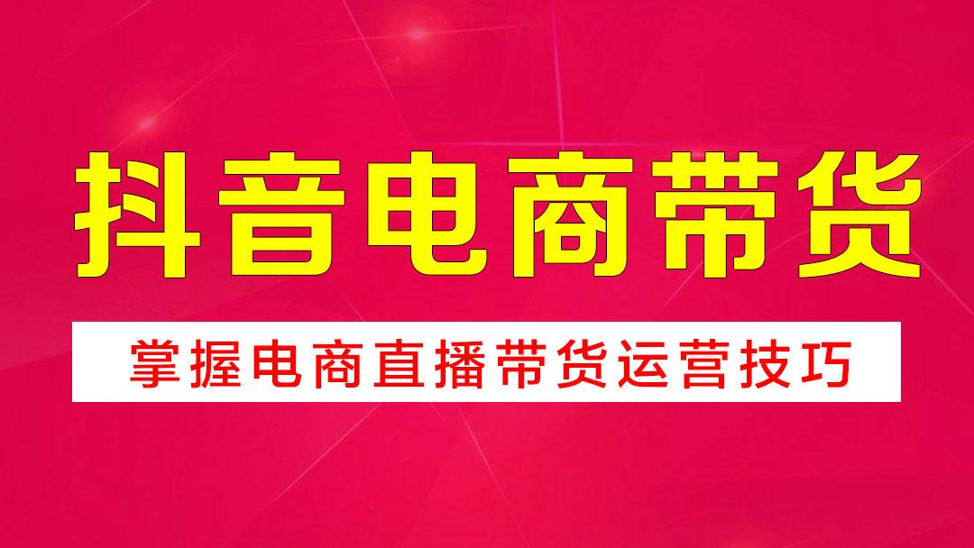 【电商】抖音电商卖货橱窗开通 流量变现 直播自媒体运营实战课程