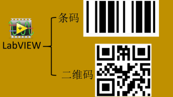 LabVIEW生成条码和二维码