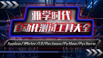 自动化测试工具大全Appium/JMeter/LR/Postman/Python/Pycharm