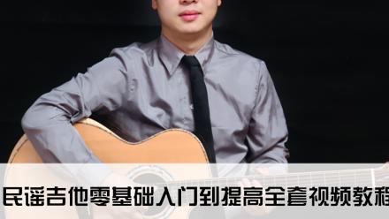 民谣吉他零基础自学视频全套教程