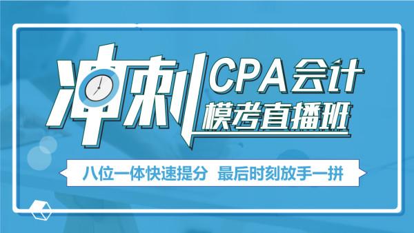 CPA会计 冲刺通关直播