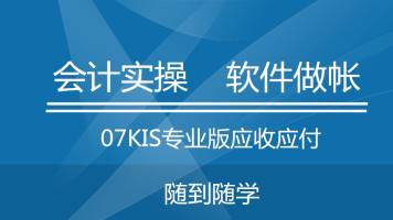27金蝶KIS专业版应收应付管理