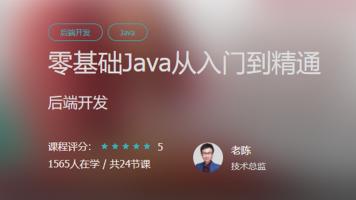 零基础Java从入门到精通