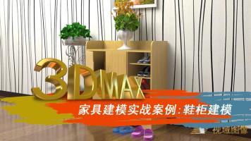 3dmax家具建模实战案例:鞋柜建模