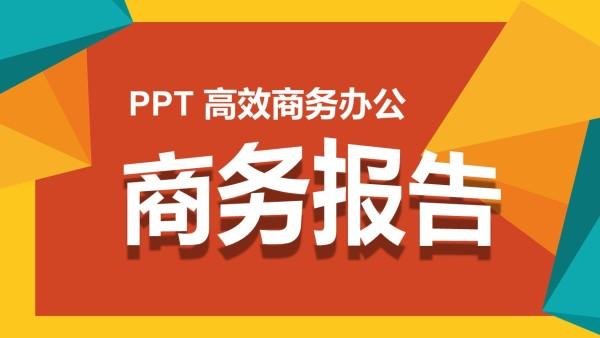 1天学会制作商务PPT视频教程【朱仕平】