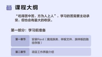 【BIM系列课程】Revit2020由入门到精通—精讲土建篇
