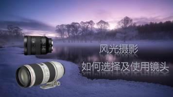 风光摄影如何正确配备和使用镜头
