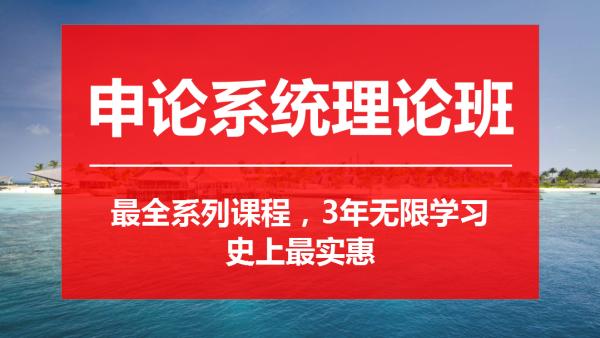 【上堂课】申论理论班 国考 公务员 省考 联考 公考 遴选 选调生