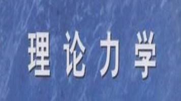 理论力学 (全72讲)【理工学社】
