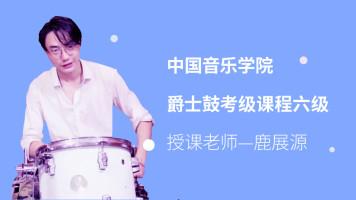 爵士鼓六级考级视频课——琴艺学中国音乐学院课程