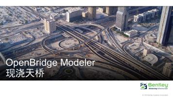 OpenBridge Modeler 现浇天桥