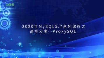 2020年MySQL5.7系列课程--读写分离实战之ProxySQL
