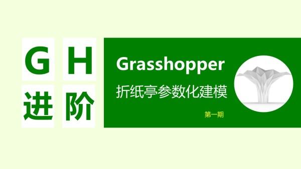 【Grasshopper参数化建模】折纸亭建模