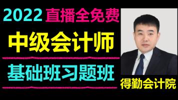 【2022中级会计师】会计 | 会计实务 | 财务管理 | 经济法
