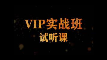 VIP特训班试听课【名硕电商】