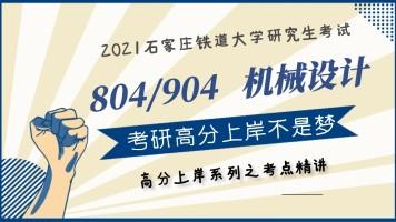 2021石家庄铁道大学考研804/904机械设计高分上岸之基础精讲