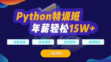 python流程控制---信盈达【python系列】提高篇