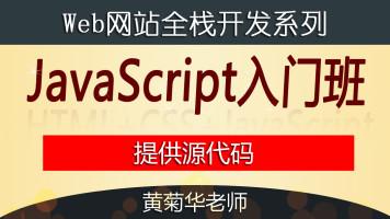 JavaScript入门班(适合零基础和小白入门)(112节课)